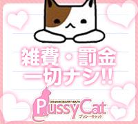 沖縄・デリヘル・PussyCat