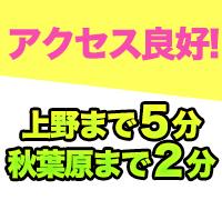 上野・秋葉原・日暮里・オナクラ・しろパラ+(プラス)の高収入求人情報 PRポイント