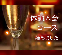渋谷・交際クラブ・パパ活・エビスクラブ