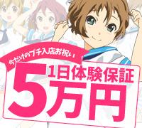 日本橋・エステマッサージ(回春・性感)・フリーの高収入求人情報 PRポイント