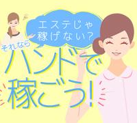 京橋・エステマッサージ(回春・性感)・天使のベッドの高収入求人情報 PRポイント