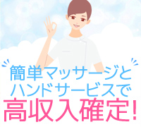 京橋・エステマッサージ(回春・性感)・天使のベッド