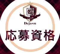 中洲・ソープ・Deja-vuの高収入求人情報 PRポイント
