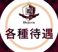 中洲・ソープ・Deja-vu