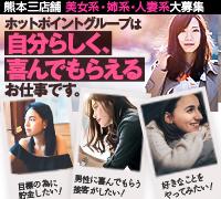 熊本・店舗型ヘルス・熊本ホットポイントグループの高収入求人情報 PRポイント