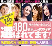 熊本・店舗型ヘルス・熊本ホットポイントグループ