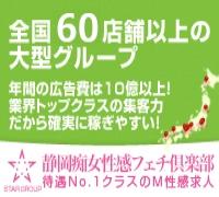 静岡・浜松・M性感・静岡痴女性感フェチ倶楽部の高収入求人情報 PRポイント