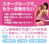 静岡・浜松・M性感・静岡痴女性感フェチ倶楽部