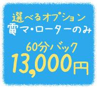 博多・デリヘル・よかろうもん本店 求人30万円入店保証
