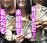 今池・池下・デリヘル・BBW名古屋店の高収入求人情報 PRポイント