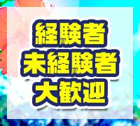 熊本・ソープ・天然娘の高収入求人情報 PRポイント