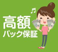松山・デリヘル・gelato(ジェラート)の高収入求人情報 PRポイント
