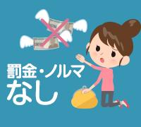 松山・デリヘル・gelato(ジェラート)