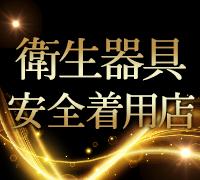 中洲・ソープ・ジョイ本店の高収入求人情報 PRポイント