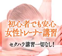 中洲・高級ソープランド・ロイヤルブルーシャトー