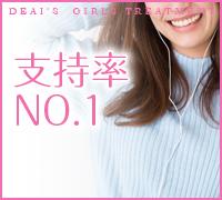 滋賀・デリバリーヘルス・De愛急行 栗東インター店の高収入求人情報 PRポイント
