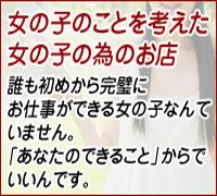 福岡・デリヘル・CLUB DEEP 博多の高収入求人情報 PRポイント