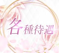 博多・デリヘル・HANASAKI girls