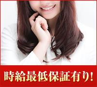 宮崎・ソープ・スーパースターの高収入求人情報 PRポイント