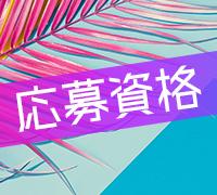 沖縄・ソープ・ひめ屋の高収入求人情報 PRポイント