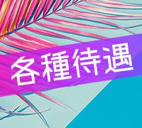 沖縄・ソープ・ひめ屋