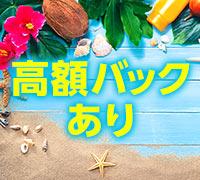沖縄・デリヘル・沖縄人妻conciergeの高収入求人情報 PRポイント