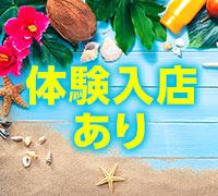 沖縄・デリヘル・沖縄人妻concierge