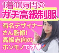 神戸・三宮・ホテヘル・イメクラやんちゃ学園 神戸校の高収入求人情報 PRポイント