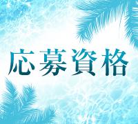 沖縄・ソープ・E-girls沖縄の高収入求人情報 PRポイント