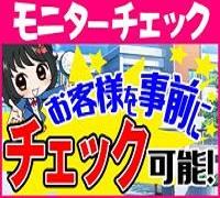 名古屋(名駅)・ファッションヘルス・妹CLUB 萌えリーン学園 本校
