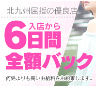 小倉・ヘルス・ドットコムの高収入求人情報 PRポイント