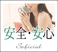 新宿・彼女レンタルサービス・ソフィシャルの高収入求人情報 PRポイント