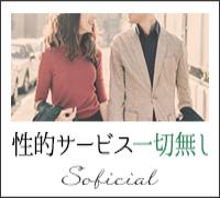 新宿・彼女レンタルサービス・ソフィシャル