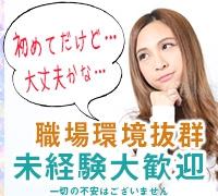 新宿・オナクラ・ぴゅあみるくぐるーぷ 新宿の高収入求人情報 PRポイント