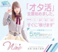 曙町・個室ヘルス・YESグループ横浜 NINE(ナイン)の高収入求人情報 PRポイント