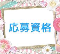 博多・デリヘル・Sweet Box~スイートボックス~の高収入求人情報 PRポイント