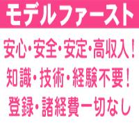 渋谷・各種モデル・AV女優・セクシー女優 他・アールプロモーションの高収入求人情報 PRポイント