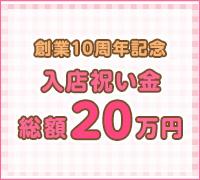 池袋・オナクラ・添い寝専門店地下アイドルの高収入求人情報 PRポイント