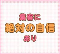 池袋・オナクラ・添い寝専門店地下アイドル