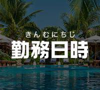 沖縄・デリヘル・Girls Escort Groupの高収入求人情報 PRポイント