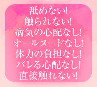 谷九・上本町・オナクラ・ラブトイズ