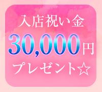 神戸・三宮・オナクラ・ラブトイズの高収入求人情報 PRポイント