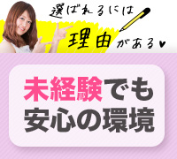 福岡・ライブチャット・可憐-カレン-の高収入求人情報 PRポイント