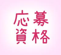 中洲・オナクラ・手コキ・LUSHの高収入求人情報 PRポイント