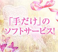 福岡・派遣型オナクラ・デリバリーオナニークラブ オナックスの高収入求人情報 PRポイント