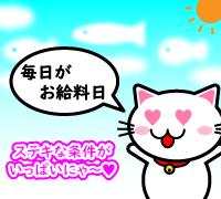 博多・デリヘル・Glass Candyの高収入求人情報 PRポイント