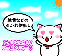 博多・デリヘル・Glass Candy