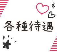 小倉・北九州・セクキャバ・セブンヒルズの高収入求人情報 PRポイント