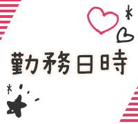 小倉・北九州・セクキャバ・セブンヒルズ