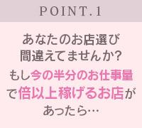 五反田・品川・高級デリヘル・グランドオペラ東京の高収入求人情報 PRポイント